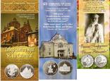 Проспети ювілейних монет, фото №3