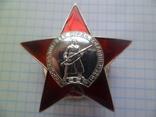 Красная звезда орден (копия), фото №2