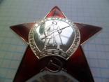 Красная звезда орден (копия), фото №3