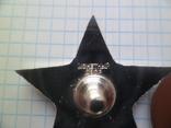 Красная звезда орден (копия), фото №6