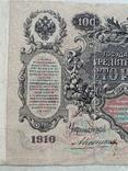 100 рублей, фото №4