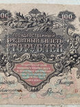 100 рублей, фото №5