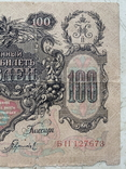 100 рублей, фото №6
