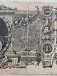 100 рублей, фото №8