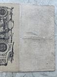 100 рублей, фото №9