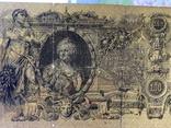 100 рублей, фото №11