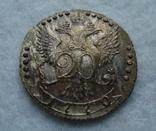 20 копеек 1770 год, фото №6
