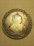 Рубль 1750 копия, фото №3