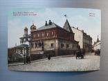 Москва. Домъ бояръ Романовыхъ, фото №2