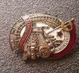 Знак СССР. Почетному железнодорожнику, 38 тыс., фото №5