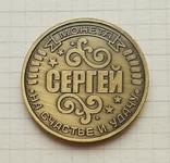 Монета Сергей. На Счастье и Удачу, фото №2
