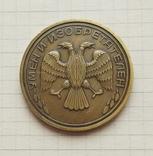 Монета Сергей. На Счастье и Удачу, фото №3