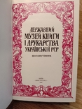 Музей книги і друкарства. Букіністика., фото №9