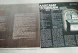 А.Розенбаум 2 пластинки, фото №5