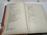 Кулинария для всех.1989г.542 стр., фото №6