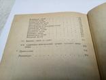 Справочник судового повара 1981г. 247 стр., фото №6