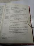Кулинария 1981г. 422 стр., фото №5