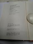 Кулинария 1981г. 422 стр., фото №6