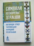Нагороди уряду Української Народної Республіки(УНР)., фото №2
