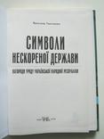 Нагороди уряду Української Народної Республіки(УНР)., фото №4
