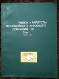 Аукционные каталоги 11 шт. . Букинистика., фото №3