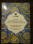 Аукционные каталоги 11 шт. . Букинистика., фото №4