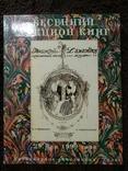 Аукционные каталоги 11 шт. . Букинистика., фото №7