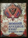 Аукционные каталоги 11 шт. . Букинистика., фото №8