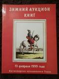 Аукционные каталоги 11 шт. . Букинистика., фото №9