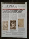 Аукционные каталоги 11 шт. . Букинистика., фото №13