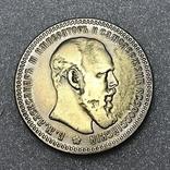 1 рубль 1893 Александр 3 (копия), фото №2