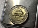 1 рубль 1893 Александр 3 (копия), фото №6