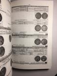 Каталог Конрос Монеты России 1700-1917 гг., фото №4