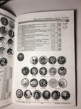 Каталог Конрос Монеты РСФСР, СССР и России 1921-2010 годов, фото №4