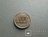 1/2 копейки 1961 год Пробная монета пол копейки СССР округлые копия, фото №3