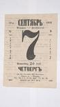 Лист отрывного календаря. 1906 год, фото №2