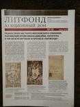 Дайджест газеты . Букинистика., фото №7