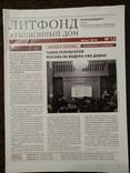 Дайджест газеты . Букинистика., фото №9