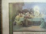 Тайная вечеря с памятным надписом., фото №4