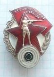 """Нагрудный знак  """"Ворошиловский стрелок"""", копия., фото №2"""