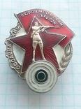 """Нагрудный знак  """"Ворошиловский стрелок"""", копия., фото №5"""