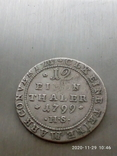 1/12 талера 1799 р. Ангальт., фото №3