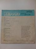 Платівка ансамбль Херриз, 1984 рік, фото №3