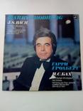 Платівка Гарри Гродберг И.С. Бах, 1984 рік, фото №2