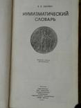 Нумизматический словарь Зварича 1989 г., фото №4