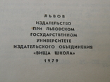 Нумизматический словарь Зварича 1989 г., фото №5