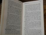 Нумизматический словарь Зварича 1989 г., фото №7