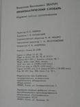 Нумизматический словарь Зварича 1989 г., фото №9