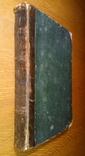 Духовная книга митрополита Никанора 1857 г., фото №2