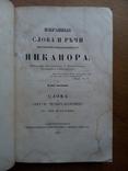Духовная книга митрополита Никанора 1857 г., фото №3